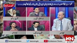 Jawad Ahmad Kohenoor News Sajjad Mir Kay Sath