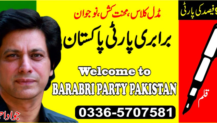 Welcome to Baraberi Party, Message from Chairman